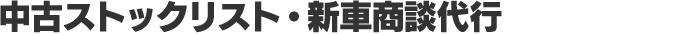 中古ストックリスト・新車商談代行