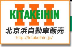 自動車のことなら神奈川県横浜市青葉区の北京浜自動車販売お任せ下さい。